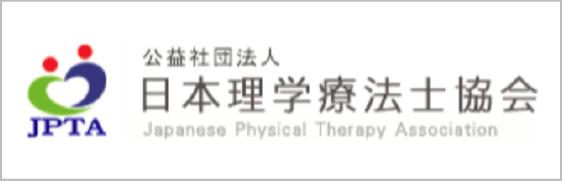 り公益社団法人 日本理学療法士協会