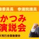 【お知らせ】小川かつみWeb演説会を開催いたします